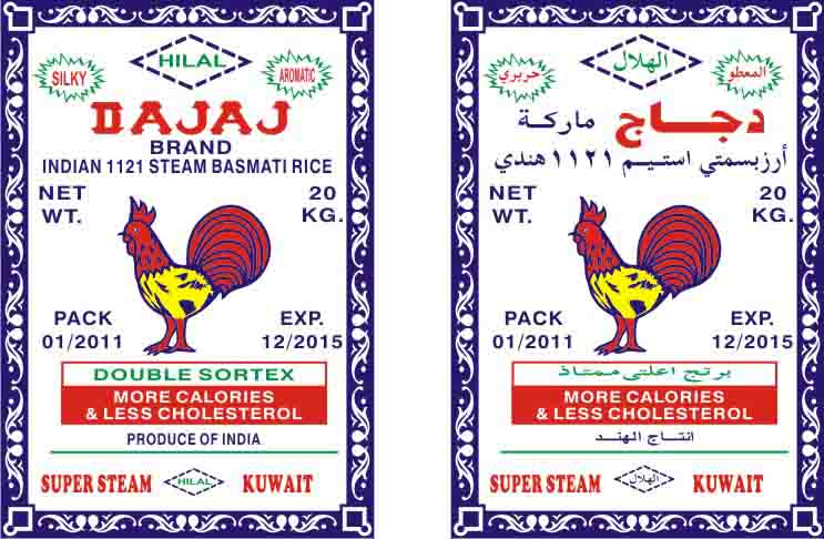 Rice India - Private Label Packaging